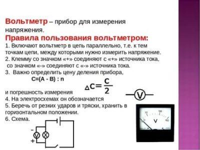 Что измеряется с помощью вольтметра