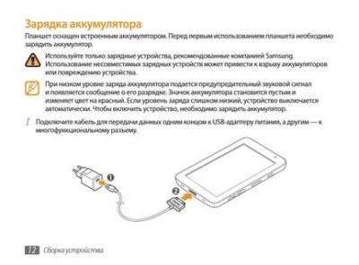 Как правильно зарядить новый аккумулятор на samsung