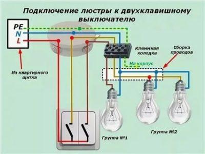 Как правильно подключить люстру на два выключателя