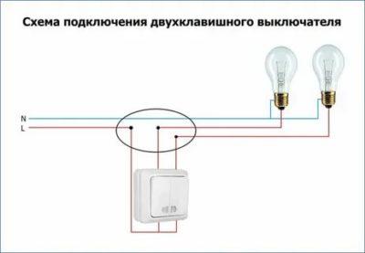 Как подключить двойной выключатель на две лампочки