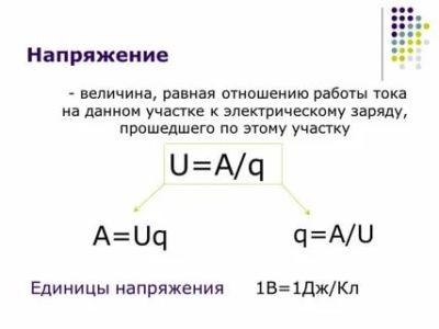 Что называется электрическим напряжением