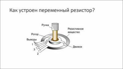Что делает переменный резистор