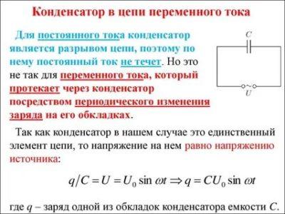 Что происходит при включении конденсатора в цепь переменного тока
