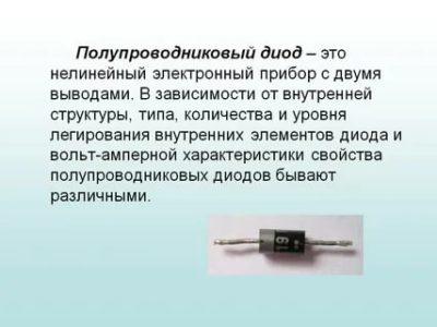 Что такое диод в электронике