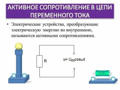 Что такое активное сопротивление в цепи переменного тока