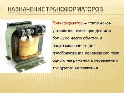 Для чего предназначен трансформатор