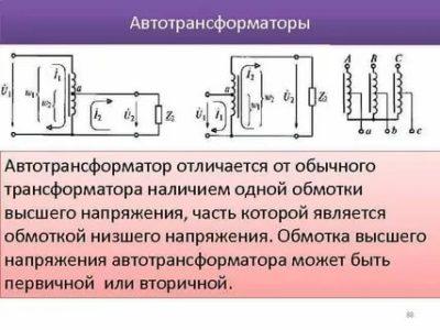 В чем разница трансформатора и автотрансформатора