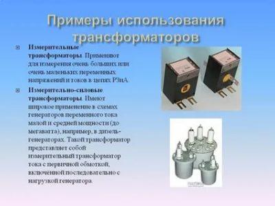 Для чего используются трансформаторы тока